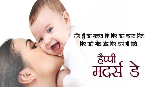 Mother Day Shayari