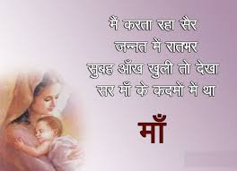 Mother's Day Quotes In Hindi