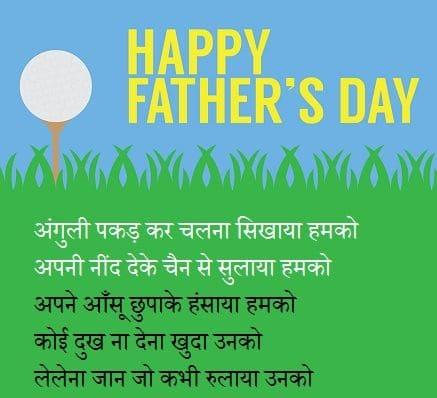 Fathers Day Shayari
