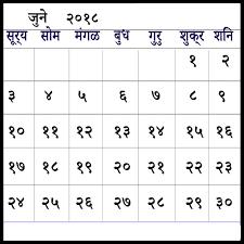 June 2018 Kalnirnay Calendar