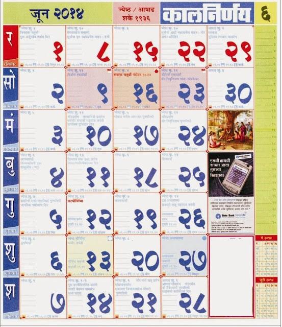 kalnirnay calendar 2017 telugu pdf free download