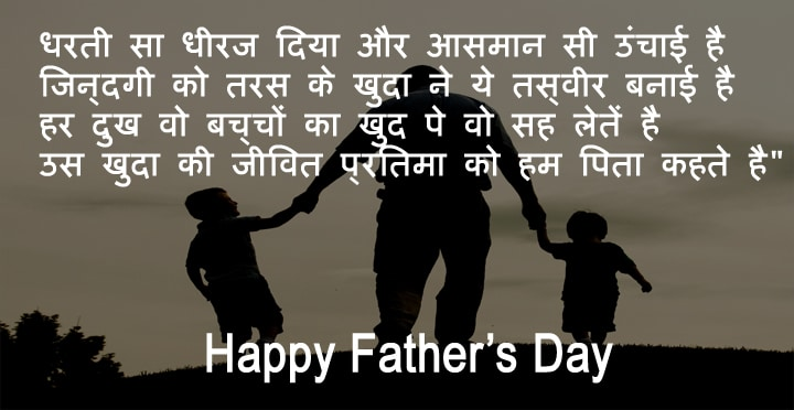 Fathers Day Quotes In Hindi