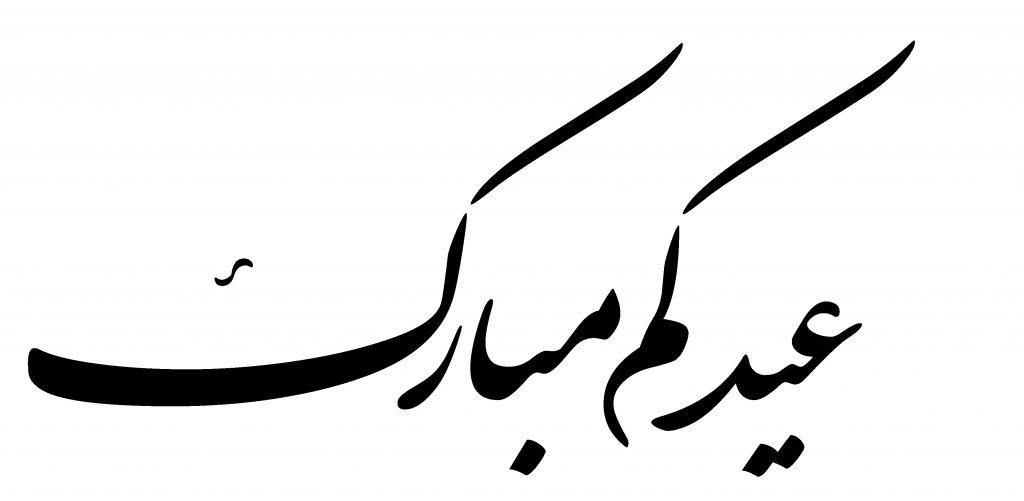 Eid Mubarak Wishes IN Arabic