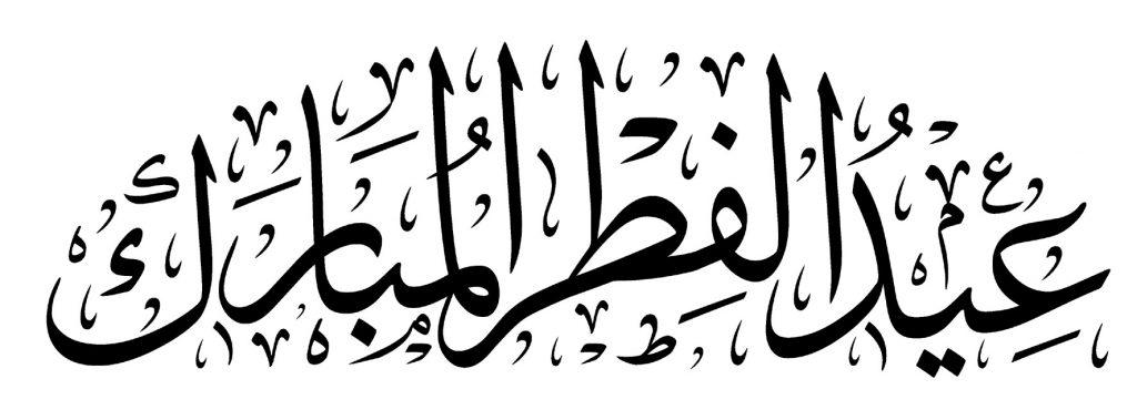 Eid Mubarak font IN Arabic Eid- ul-Fitr font IN Arabic