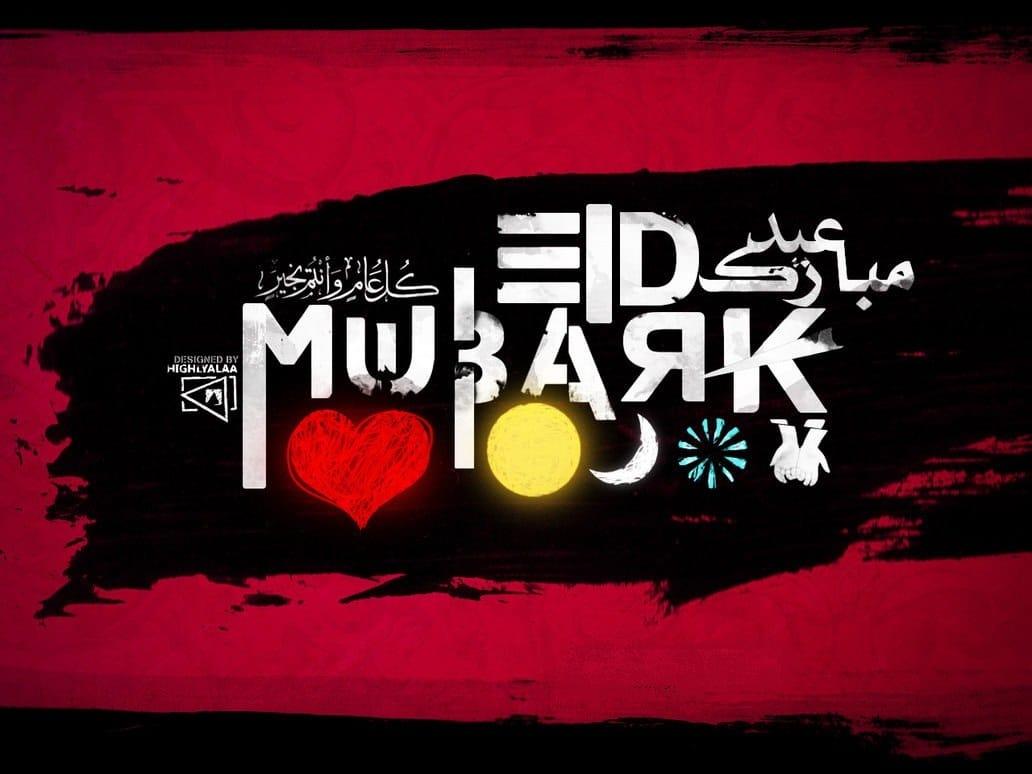 Eid Ul Fitr Quotes