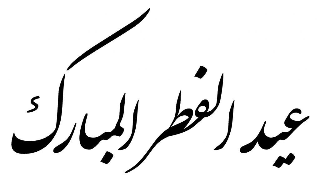 Eid- ul-Fitr font IN Arabic